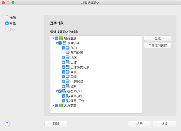 Navicat for MySQL Mac逆向工程