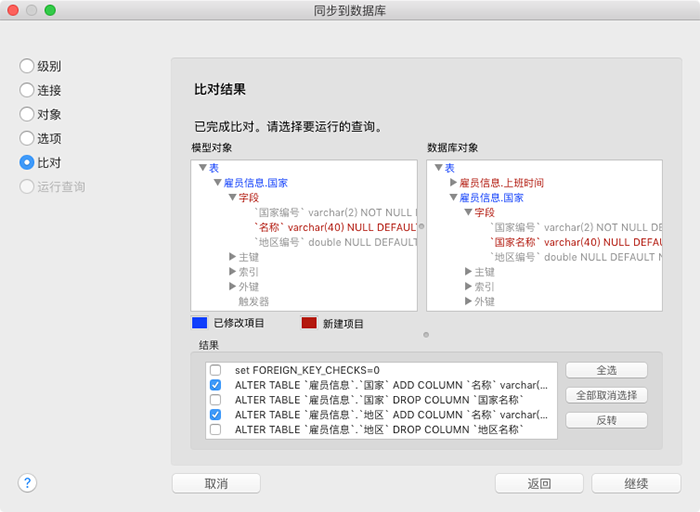 Navicat for MySQL Mac正向工程和生成脚本