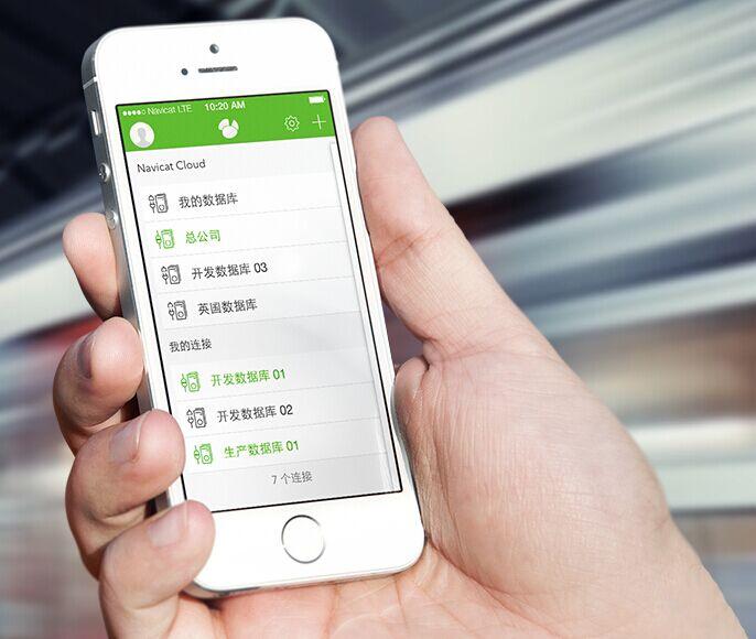 Navicat同步到iOS移动设备