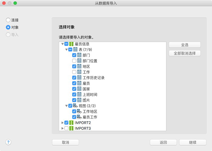 Navicat for Oracle Mac 逆向工程