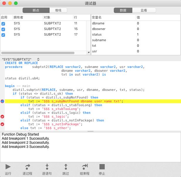Navicat for Oracle Mac PL/SQL 代码调试器