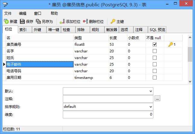 Navicat for PostgreSQL 对象设计器