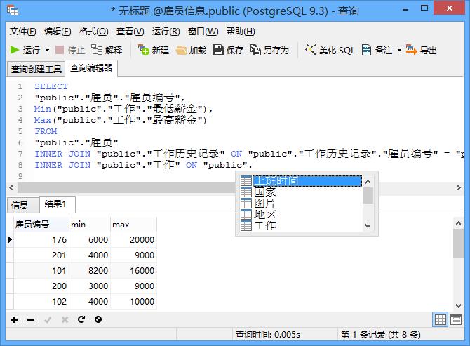 Navicat for PostgreSQL 自动完成代码