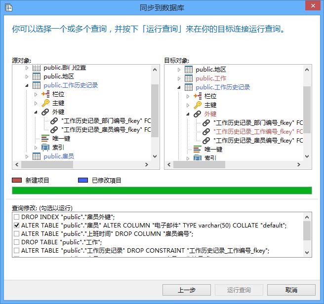 Navicat for PostgreSQL 正向工程