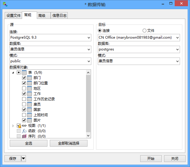 Navicat for PostgreSQL 数据传输