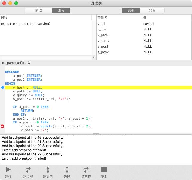 PL/PGSQL 代码调试器