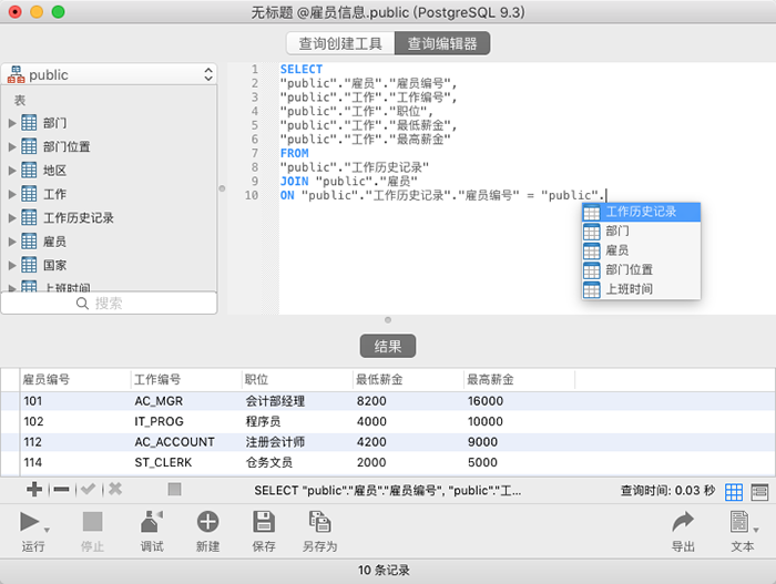 Navicat for PostgreSQL Mac 自动完成代码