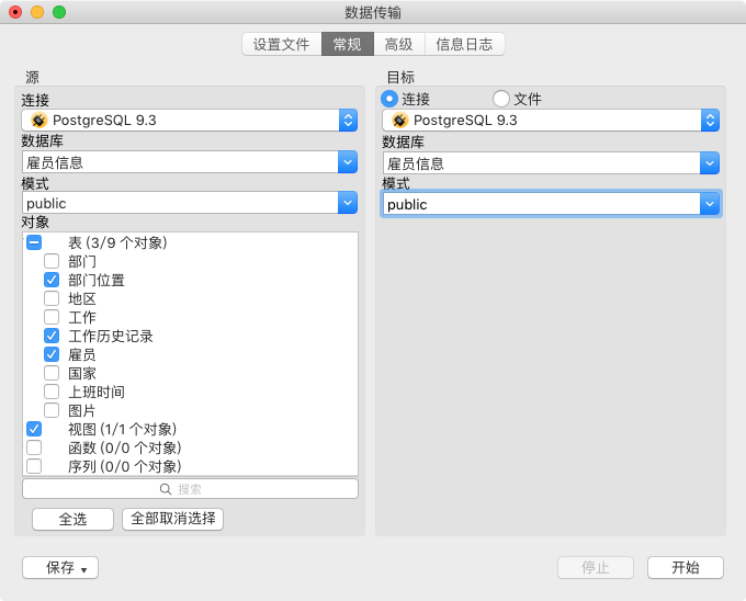 Navicat for PostgreSQL Mac 数据传输