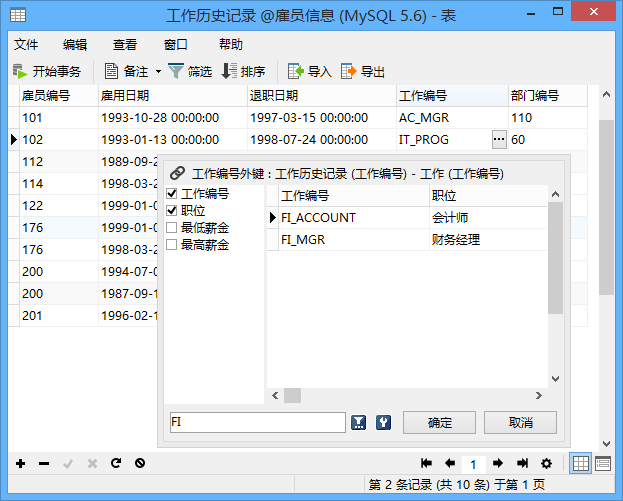 Navicat Premium选择外键数据
