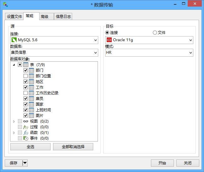 Navicat Premium 数据传输