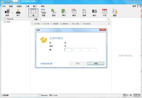 Navicat Premium 注册码对话框