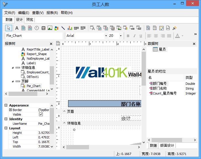 Navicat for SQLite 报表创建工具