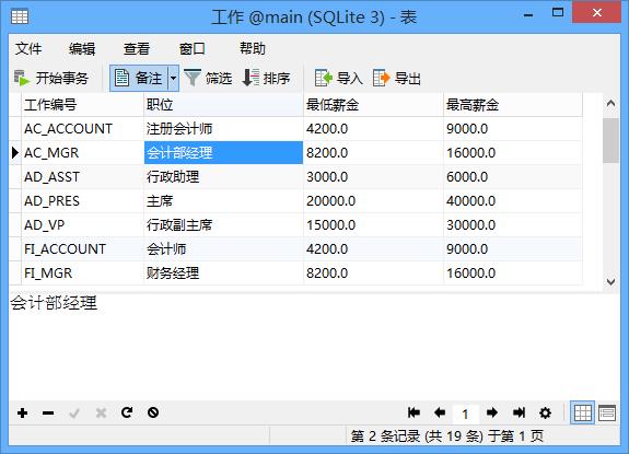 Navicat for SQLite 查看网格或表单