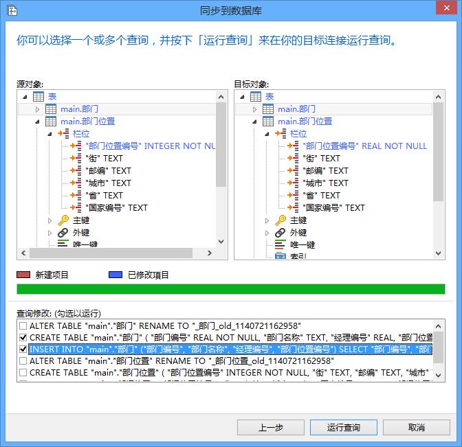 Navicat for SQLite 正向工程