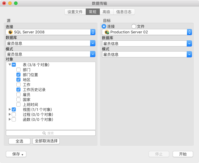Navicat for SQL Server Mac 数据传输