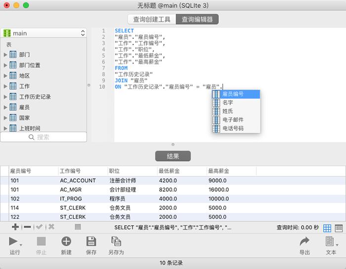 Navicat for SQLite Mac 自动完成代码
