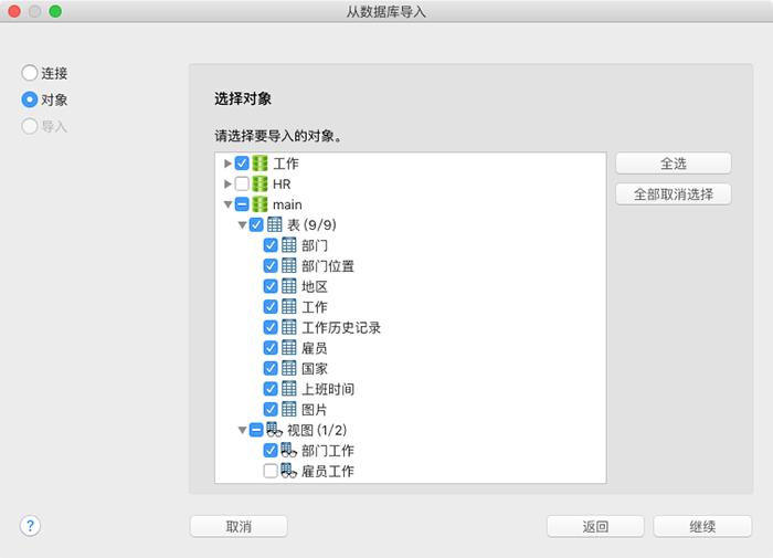 Navicat for SQLite Mac 逆向工程