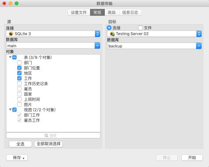 Navicat for SQLite Mac 数据传输