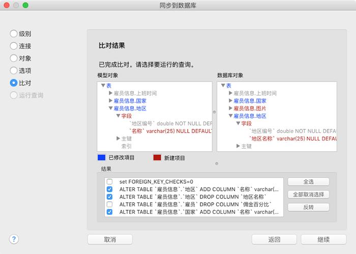 Navicat Data Modeler对比和同步