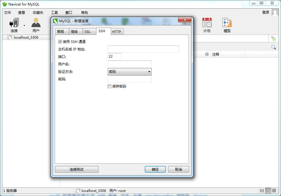 Navicat Report Viewer 设置 HTTP