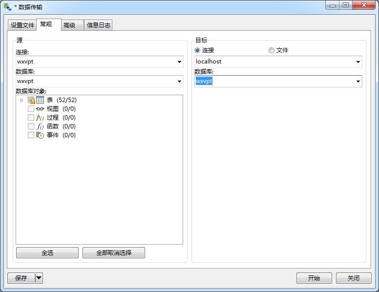 数据传输窗口