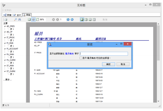 Navicat for MySQL 搜索数据