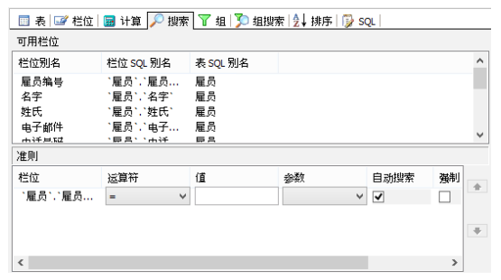 Navicat for MySQL 搜索报表