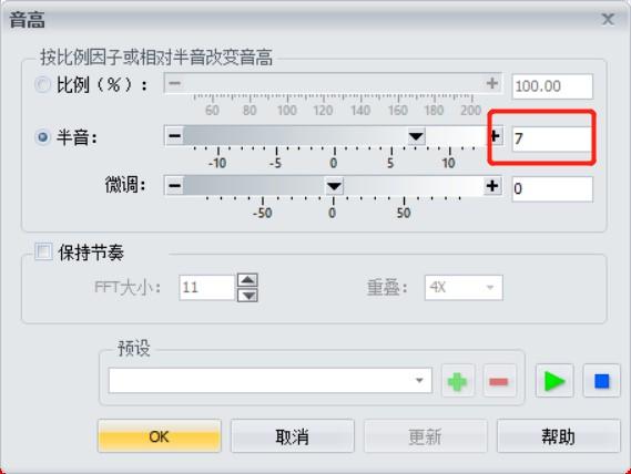 GoldWave中文版