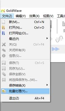 """GoldWave中文版""""批量操作""""路径"""