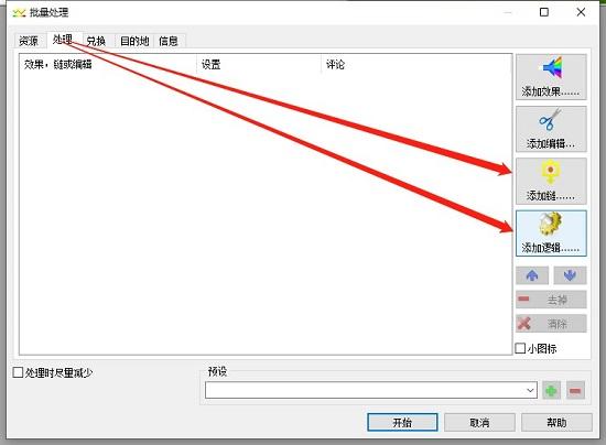 GoldWave中文版处理中的其他两个编辑按钮展示
