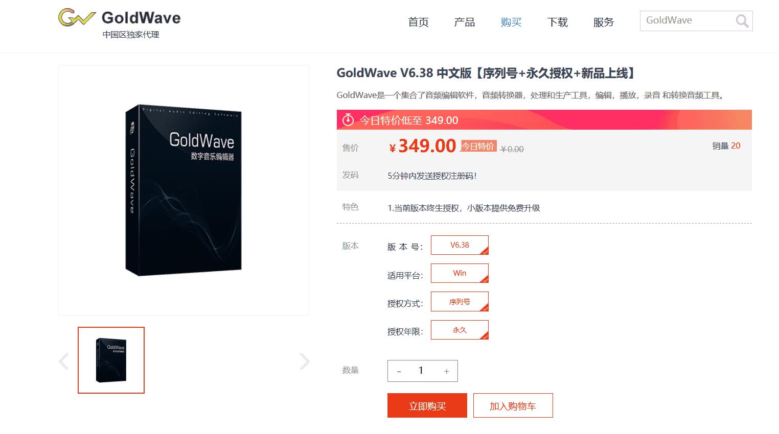 GoldWave汉化版