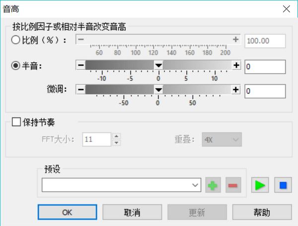 图二:音高设置