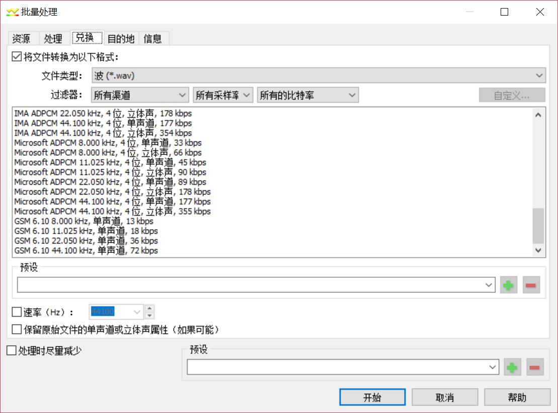 图片2:GoldWave批量处理转换文件格式