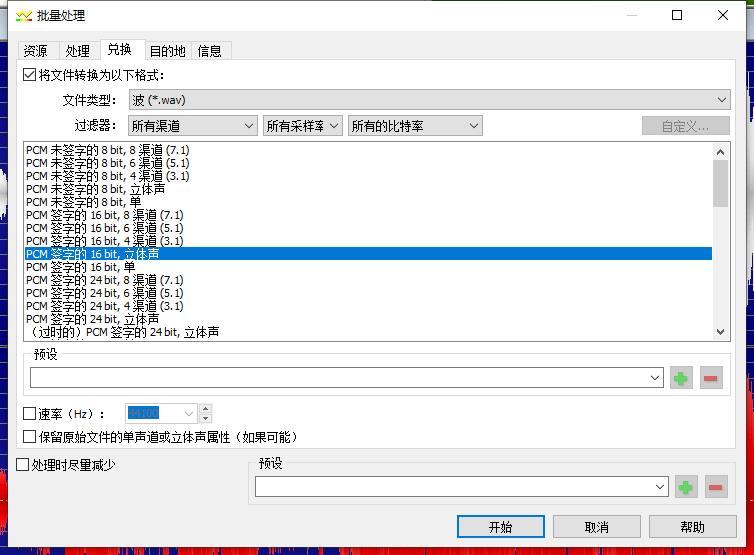 图三:GoldWave中文版批量转换格式时用到的工具界面