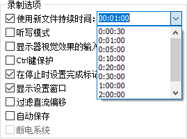 图二:GoldWave中文版控制属性中录制时长的设置界面