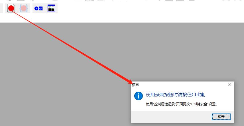 图五:GoldWave中文版选择ctrl键保护后再录音时提示界面