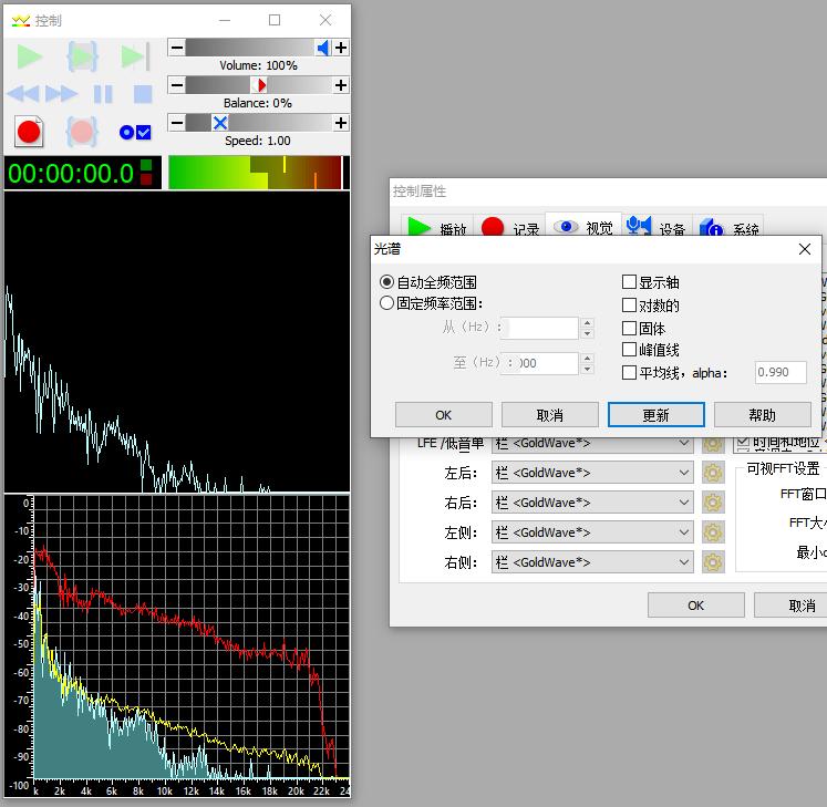 图四:取消光谱中一些勾选项后界面
