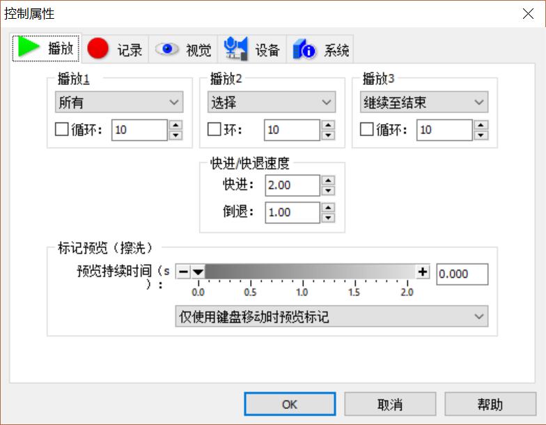 图片4:GoldWave控制属性播放属性窗口