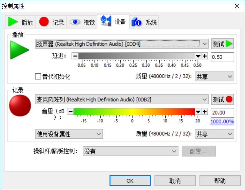 图片5:GoldWave控制属性设备属性