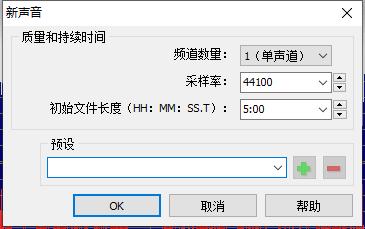 图一:新建音频文件的设置界面