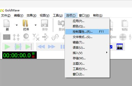 图一:GoldWave中文版控制属性的路径界面