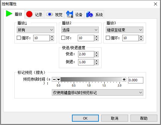 图二:GoldWave中文版控制属性界面图