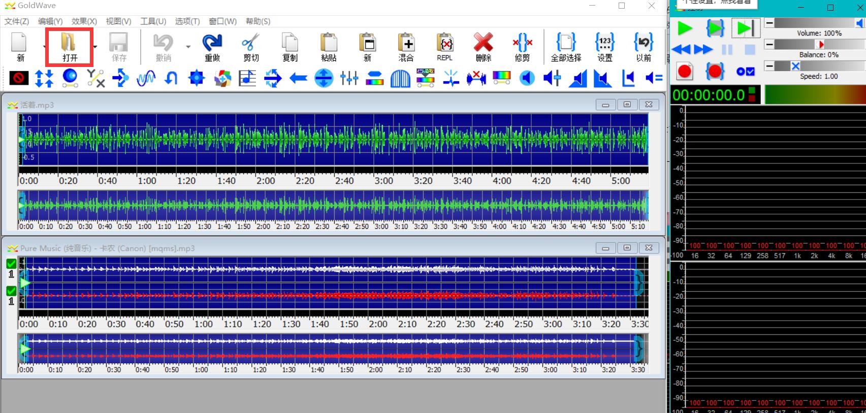 图片一:将两段音频在Goldwave中打开