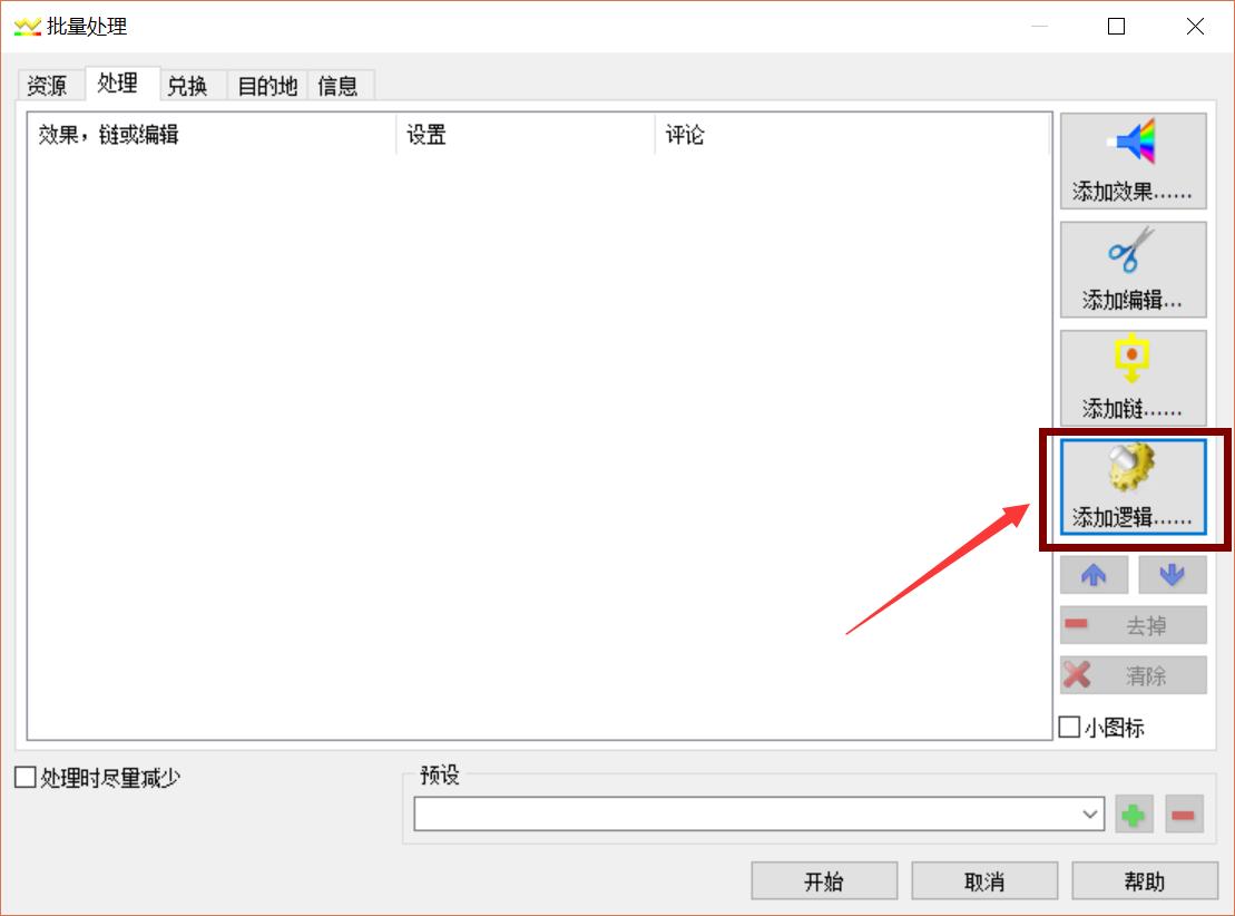 图片1:GoldWave的批量添加逻辑按钮
