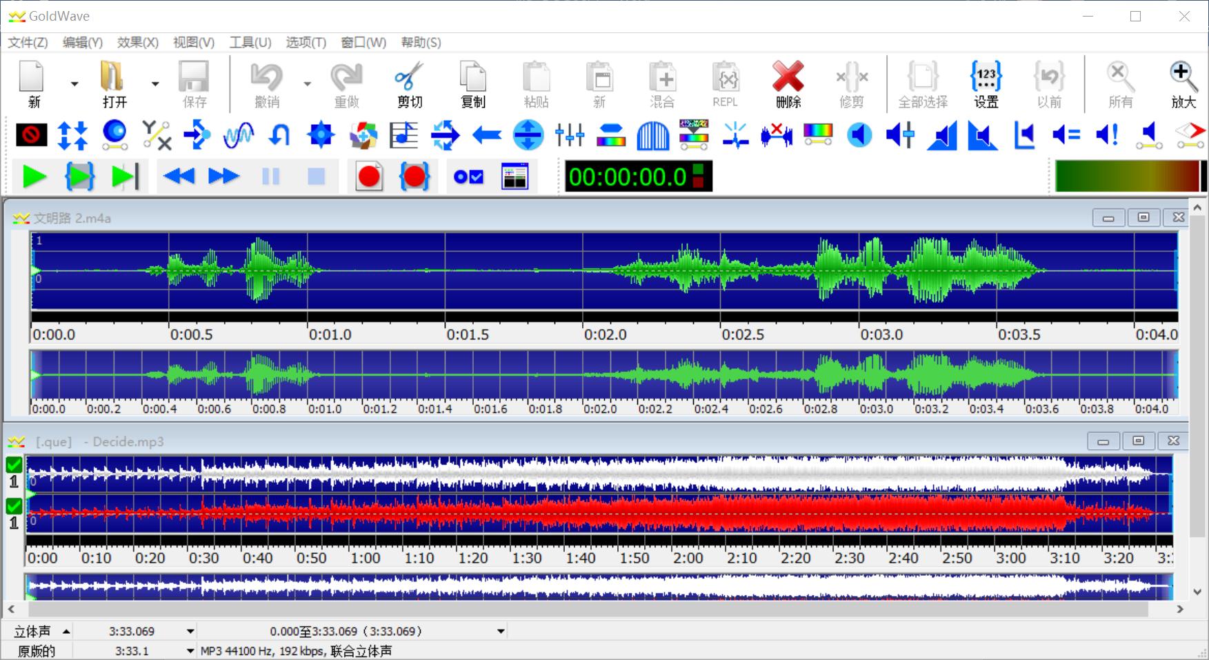 图片1:GoldWave同时打开两段音频窗口