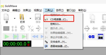图一:GoldWave中文版中CD阅读器所在位置