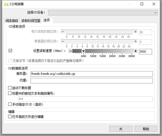 图四:GoldWave中文版控制面板中的选项