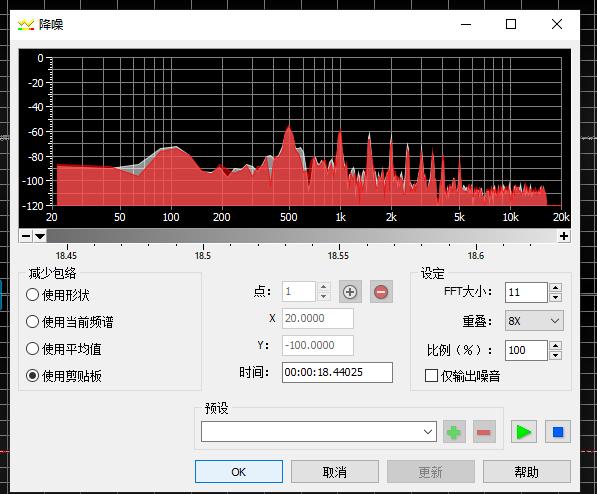 图四:GoldWave中文版降噪设置界面