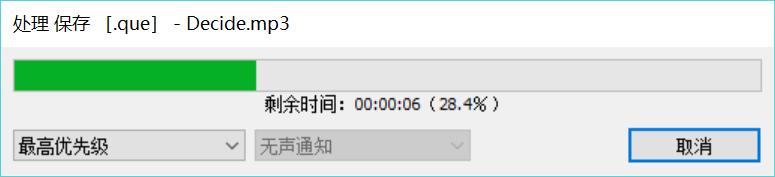图片1:GoldWave保存文件进行时