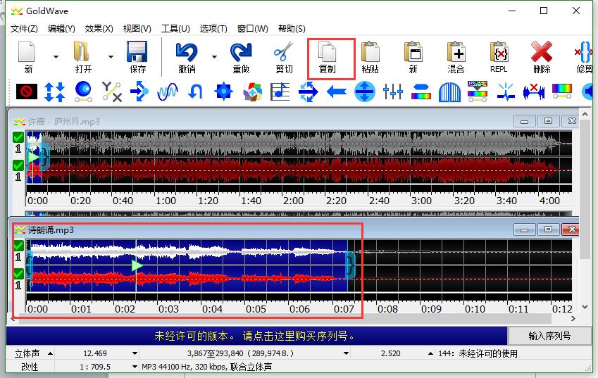 图片5:选中的音频进行复制